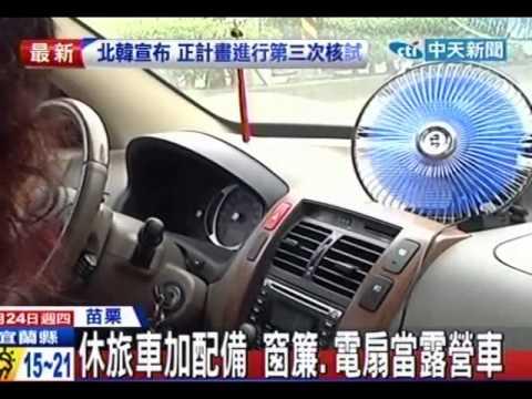 中天新聞》休旅車加配備 窗簾、電扇當露營車