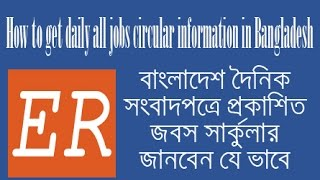 How to get daily all jobs circular information in Bangladesh