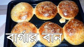 বার্গার বান চুলায় এবং ওভেনে তৈরি/Home made Burger Bun/ Best Hamburger Buns bangla