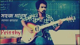 Shohoj manush ( সহজ মানুষ) Acoustic Cover