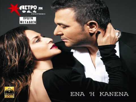 Άννα Βίσση - Αντώνης Ρέμος - ένα ή κανένα | Anna Bissi - Antonis Remos - ena i kanena (NEO 2014) HQ