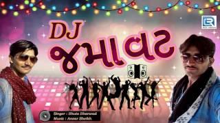 DJ Jamavat (જમાવટ) DJ NONSTOP   Latest Gujarati DJ Songs 2017   Buto Bharwad   Full Audio