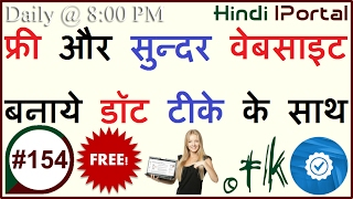 Free Domain Se Website Kaise Banaye # Create Website With Dot TK Free Domains In Hindi