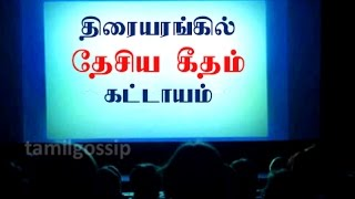 National Anthem Mandatory Before Every Film In Theatres   Supreme Court Order !!