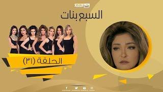 Episode 31 - Sabaa Banat Series | الحلقة الحادية والثلاثون - السبع بنات