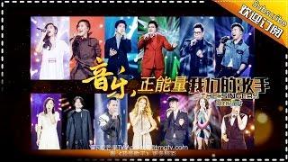 【双年巅峰会】我们的歌手第四季 第14期 20160415:音乐正能量 Our Singers【官方超清版】