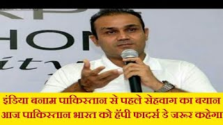 India vs Pakistan pre match analysis by Sehwag-Today Pakistan will wish India Happy Father
