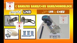 Difference Between LNBS (C / KU / C+KU / Monoblock)