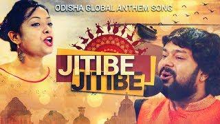 Odisha Global Anthem   Jitibe Jitibe Odia Dunia Global Odisha ku Ame Baneiba