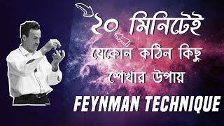 ২০ মিনিটেই যেকোন কঠিন কিছু শেখার উপায় - Feynman Technique