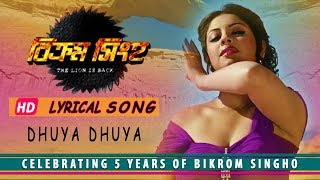 Dhua Dhua (ধুয়া ধুয়া) Lyrical Song | Bikram Singha | Prosenjit | Richa Ganguly | Love Song