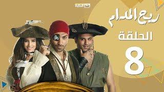 Episode 08 - Rayah Elmadam Series | الحلقة الثامنة - مسلسل ريح المدام