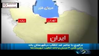 Iran clashes with terrorist elements in Baneh township ایران درگیری با عناصر تروریست در شهرستان بانه