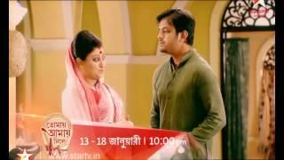 Tomay Amay Mile -- Maha Saptaha 13th -- 18th Jan @ 10:00pm