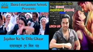 Hindi BANJARA Song's Bengali Version JAJABOR By Lokesh Giri
