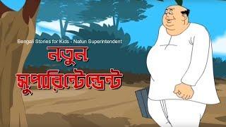 Natun Superintendent  | Nonte Fonte | Bangla Cartoon | Comedy Animation
