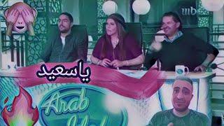 عاهات عرب ايدل ||  اوفاة وديع الصافي بعد الفيديو هاد || ردة فعلي بموت من الضحك🤣😜👇