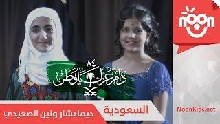 ديمة بشار ولين الصعيدي - السعودية | Dima Bashar & Leen AlSaedie - AlSaudia
