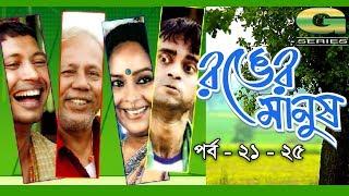 Ronger Manus | Epi 21 - 25 | A.T.M. Shamsuzzaman | Salauddin Lavlu | Fazlur Rahman Babu