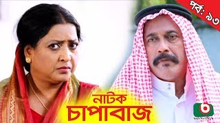 Bangla Comedy Natok   Chapabaj EP - 93   ATM Samsuzzaman, Hasan Jahangir, Joy, Eshana, Any