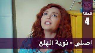 الحب لا يفهم الكلام – الحلقة 4 | اصلي - نوبة الهلع
