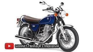 Yamaha SR400 VMAX WR250 XT250 สีใหม่ล่าสุด : motorcycle tv thailand
