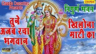 तूने अजब रचा भगवान खिलौना माटी का    Super Hit चेतावनी Bhajan    अनमोल भजन    निर्गुण भजन