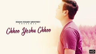 Chhoo Yeshu Chhoo || New Soulful Official Song || Shamey Hans ||