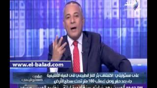أحمد موسى: مصر تسببت في هزة للعالم اليوم