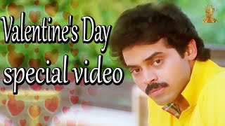 Valentines Day Special Video Full HD || Venkatesh || Suresh Productions