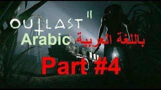 لعبة الرعب Outlast 2 Arabic بالعربى الحلقة #4