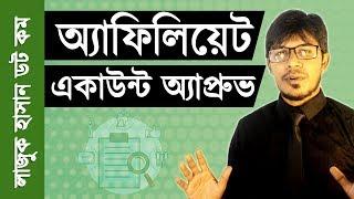 How To Create JVZoo Account (Bangla) - Lazuk Hasan Vlogs