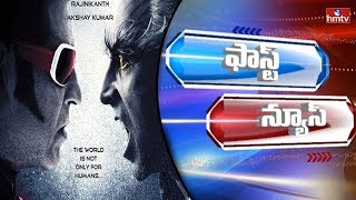 Superstar Rajinikanth's Robo 2.0 CLIMAX   New Features Coming to WhatsApp Soon   Fast News   HMTV
