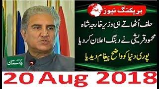 Interior Minister Shah Mehmood Qureshi PTI Ka BAra Elaan 20 Aug 2018 | America India Ko Big Message