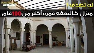 منزل كالتحفة من قرن كامل لازال بحلته وجماله بالاحساء !! | سناب الاحساء