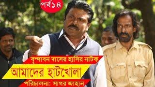 Bangla Comedy Drama | Amader Hatkhola | EP - 14 | Fazlur Rahman Babu, Tarin, Arfan, Faruk Ahmed