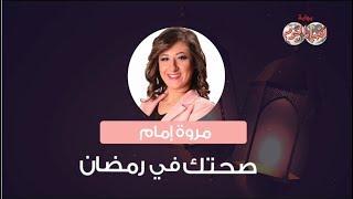 أخبار اليوم   «صحتك في رمضان» .. نصيحة مروة إمام لحرق طبيعي للجسم بعد العيد