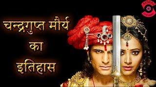 Chandragupta Maurya History || चन्द्रगुप्त मौर्य का इतिहास || Hindi