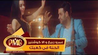 Amr Rabie Ft Alla Kushnir   El Henna Fi kaabek   عمرو ربيع و الا كوشنير  الحنة في كعبك