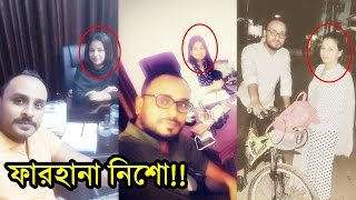 ধর্ষক নাঈম এর সাথে সম্পর্ক নিয়ে মুখ খুললেন ফারহানা নিশো!! | Farhana Nisho Bangla Latest News