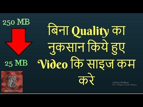 Xxx Mp4 How To Compress A Video बिना Quality का नुकसान किये हुए Video कि साइज कम करे 3gp Sex