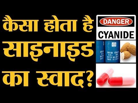 Xxx Mp4 दुनिया के सबसे खतरनाक ज़हर Cyanide की दिलचस्प बातें Most Dangerous Poison 3gp Sex