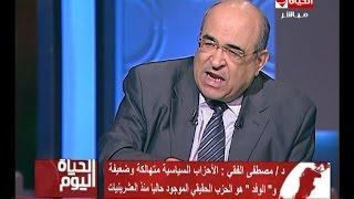 الحياة اليوم - دكتور مصطفى الفقي يحسم جدل تيران وصنافير !