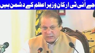 Imran is trying to come in power with JIT's support -Headlines and Bulletin - 09:00 PM - 8 July 2017