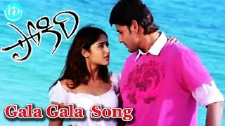 Gala Gala Parutunna Video Song - Pokiri Movie || Mahesh Babu || Ileana || Mani Sharma