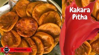 Kakarapitha|| Odisha's Traditional & Authentic Dish ||