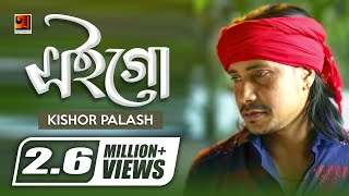 Kishor Palash Song | Soigo | New Bangla Song 2018 | Lyrical Video | ☢☢ EXCLUSIVE ☢☢