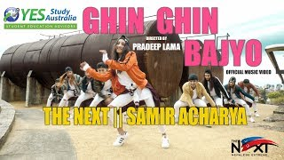 GHIN GHIN BAJYO IITHE NEXT II SAMIR ACHARYA II OFFICIAL MUSIC VIDEO