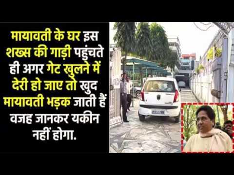 Xxx Mp4 इस शख्स की गाड़ी पहुंचते ही अगर गेट खोलने में देर हो जाए तो खुद Mayawati भड़क जाती है 3gp Sex