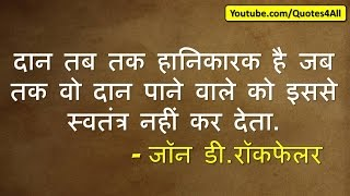 J D Rockefeller Quotes in Hindi